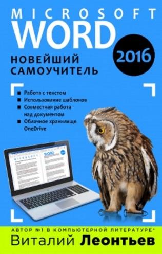 Microsoft Word 2016. Новейший самоучитель