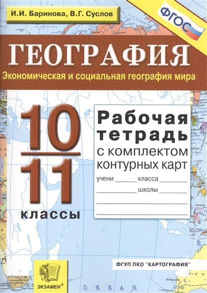 Рабочая тетрадь по географии. Экономическая и социальная география мира. 10-11 классы. С комплектом контурных карт. Издание пятое, переработанное и дополненное