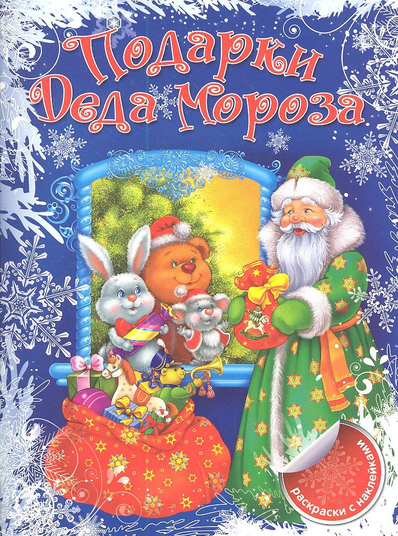 Коцюруба В. Р Подарки Деда Мороза земнова м подарки деда мороза