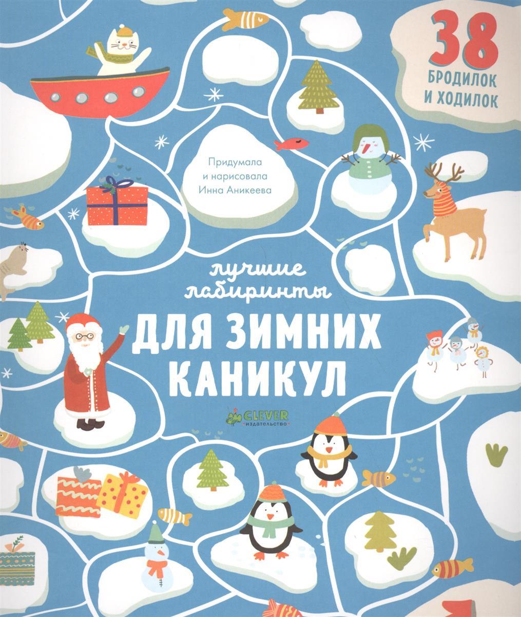 Аникеева И. Лучшие лабиринты для зимних каникул