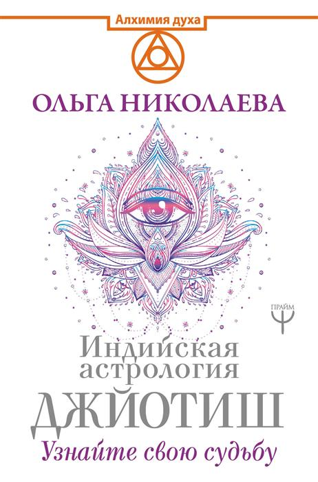 Николаева О. Индийская астрология Джйотиш. Узнайте свою судьбу цена