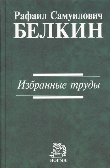 Рафаил Самуилович Белкин. Избранные труды