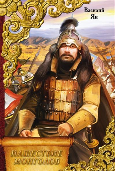 Ян В. Нашествие монголов. Трилогия нашествие дни и ночи