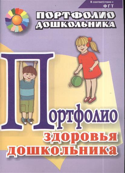 Портфолио здоровья дошкольника