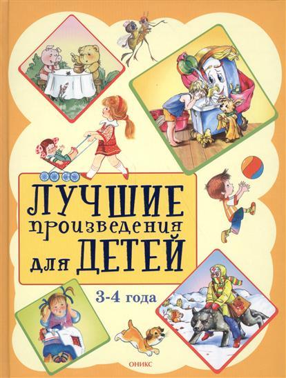 цена Пушкин А., Толстой Л., Чуковский К. и др. Лучшие произведения для детей. 3-4 года