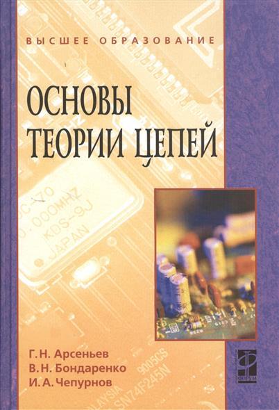 Арсеньев Г.: Основы теории цепей: учебное пособие