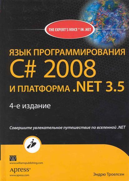 Троелсен Э. Язык программирования C# 2008 и платформа .NET 3.5 food e commerce