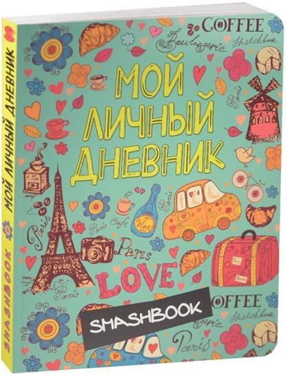 Смэшбук Мой личный дневник (путешествие)