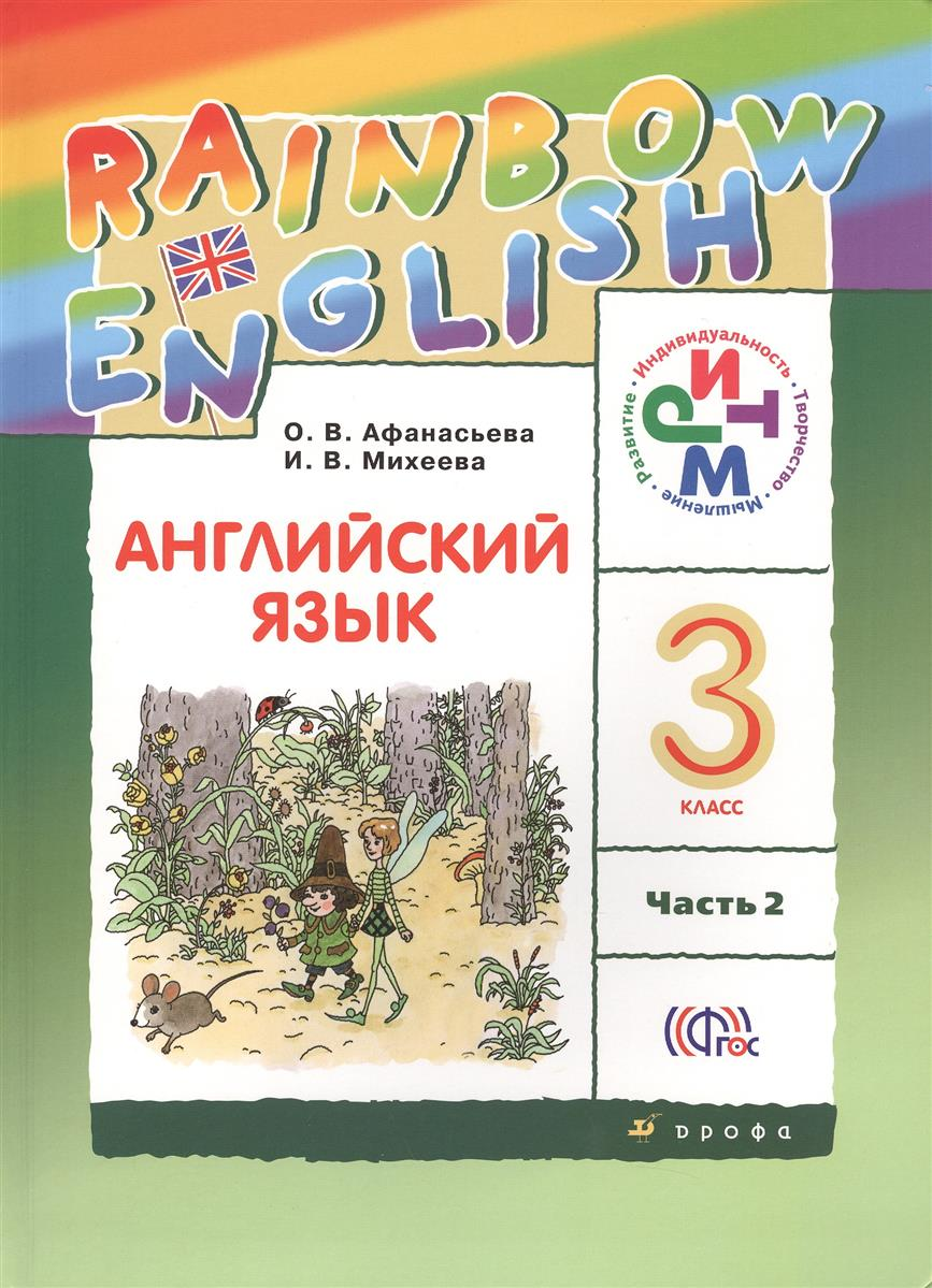 Афанасьева О., Михеева И. Rainbow English. Английский язык. 3 класс. Учебник. В двух частях. Часть 2.