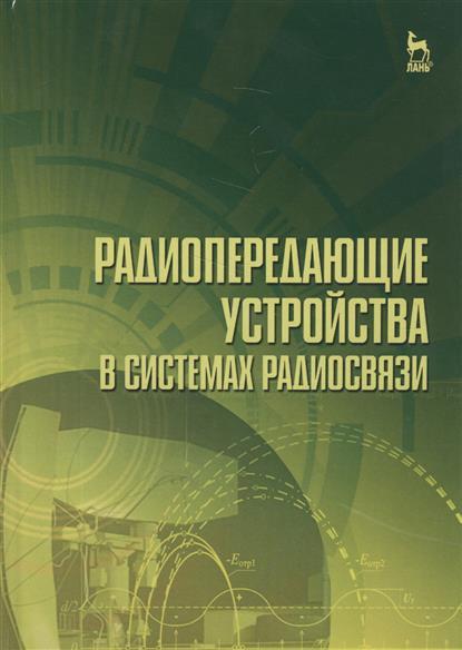 Зырянов Ю. Радиопередающие устройства в системах радиосвязи