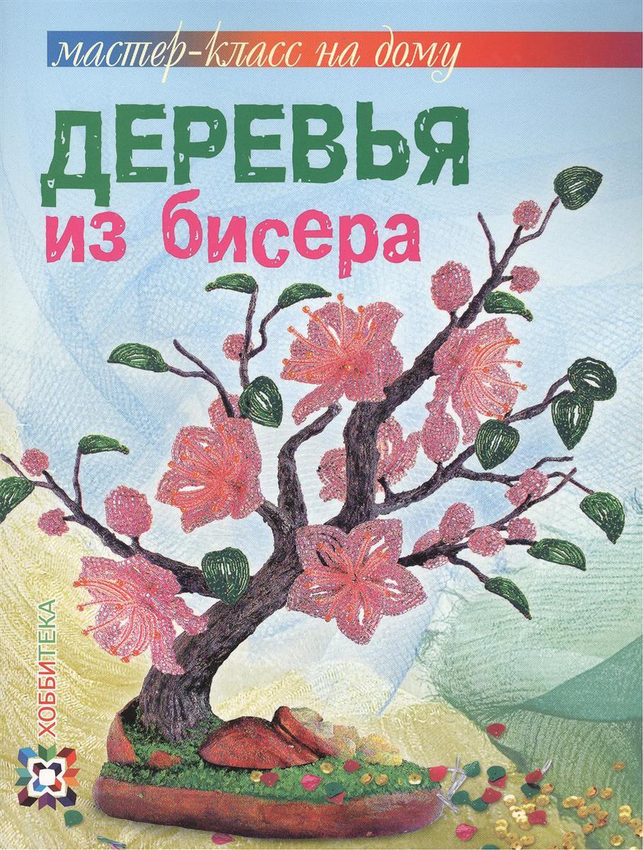 Гулидова О. Деревья из бисера качалова елена олеговна деревья из бисера