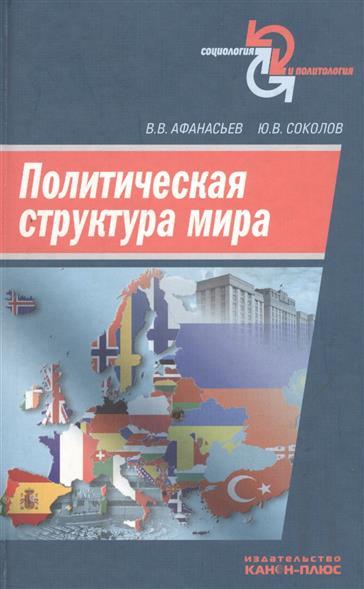 Афанасьев В., Соколов В. Политическая структура мира в в афанасьев ю в соколов политическая структура мира