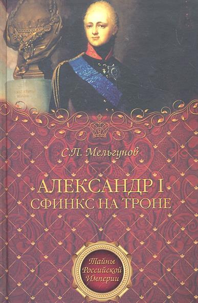 Александр 1 Сфинкс на троне