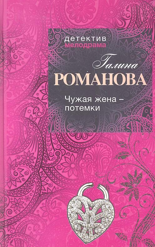 Романова Г. Чужая жена потемки