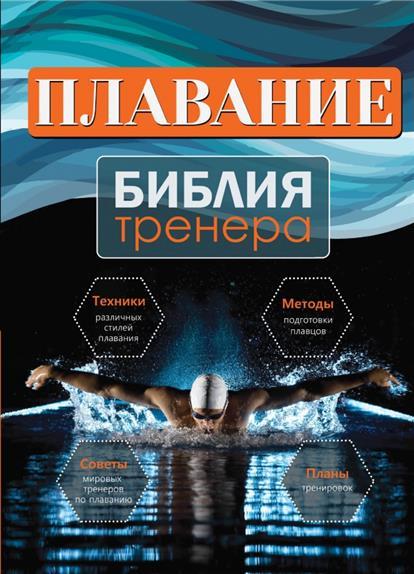Плавание. Библия тренера
