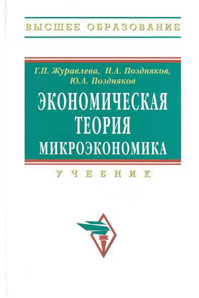 Журавлева Г., Поздняков Н., Поздняков Ю. Экономическая теория Микроэкономика Учеб.