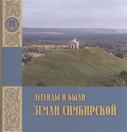 Легенды и были земли Симбирской