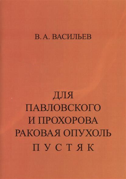 Для Павловского и Прохорова раковая опухоль пустяк. Учебно-познавательная литература: на заметку медикам и потенциальным больным