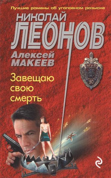 цена на Леонов Н., Макеев А. Завещаю свою смерть