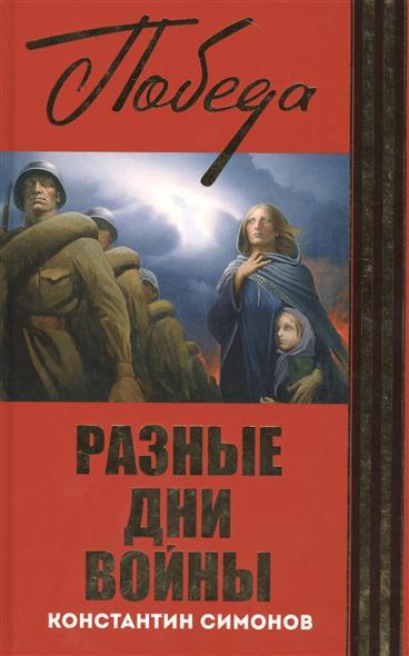 Симонов К. Разные дни войны константин симонов дни и ночи цифровая версия