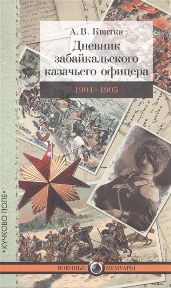 Квитка А. Дневник забайкальского казачьего офицера. 1904-1905