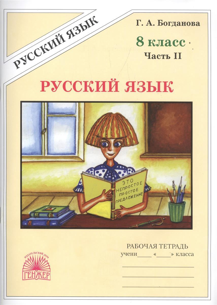 Богданова Г.: Русский язык. 8 класс. Рабочая тетрадь. В 2-х частях. Часть II