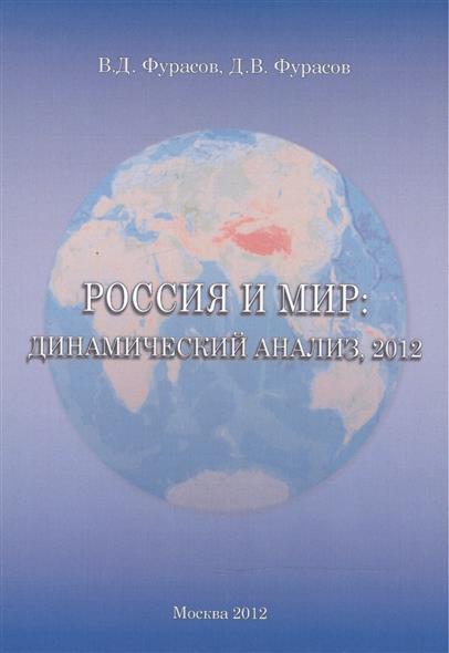 Фурасов В., Фурасов Д. Россия и мир: Динамический анализ, 2012