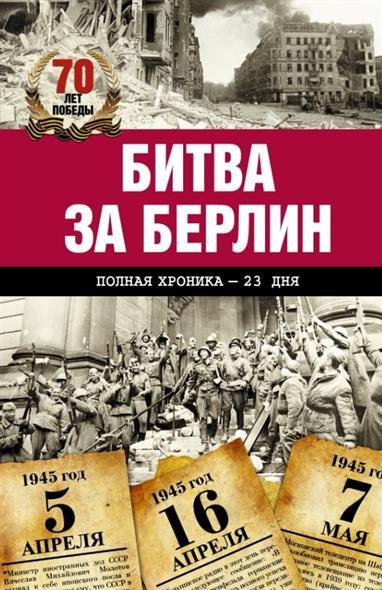 Сульдин А. Битва за Берлин. Полная хроника - 23 дня и ночи