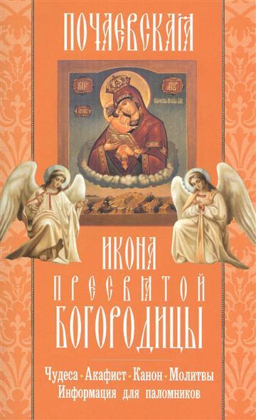 Почаевская икона Пресвятой Богородицы. Чудеса, акафист, канон, молитвы, информация для паломников икона янтарная почаевская богородица