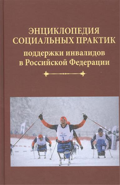 Энциклопедия социальных практик поддержки инвалидов в Российской Федерации