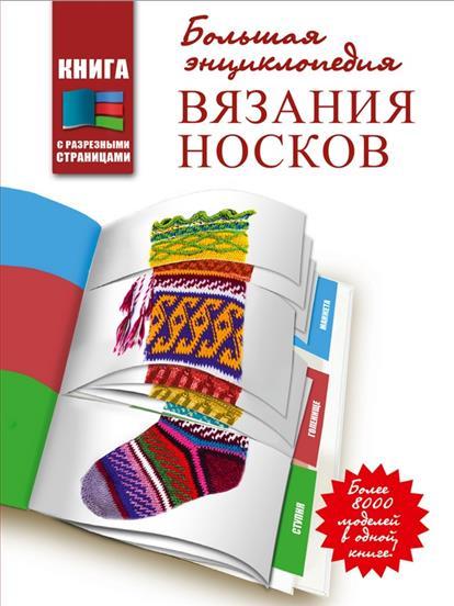 Большая энциклопедия вязания носков Более 8000 моделей в одной книге ( Раффино Д., Кэйд К. )