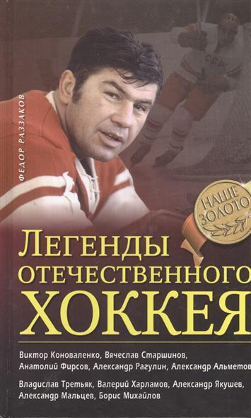Легенды отечественного хоккея