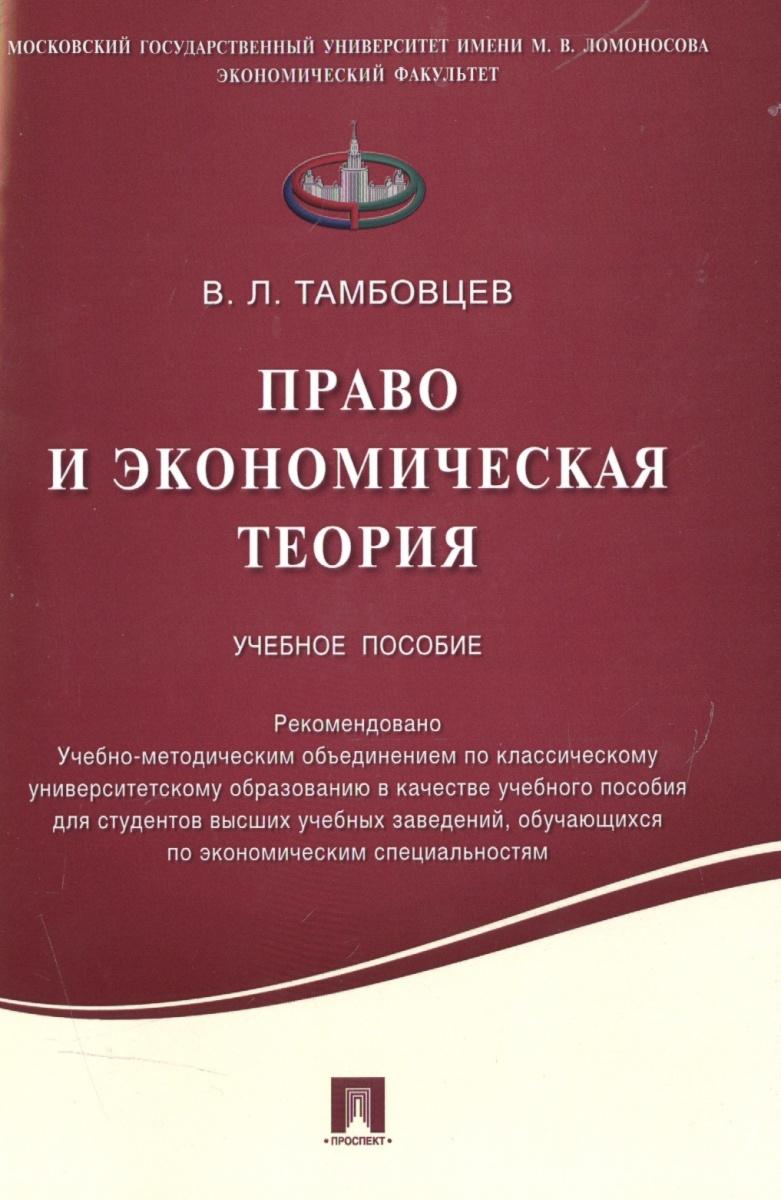 Право и экономическая теория. Учебное пособие