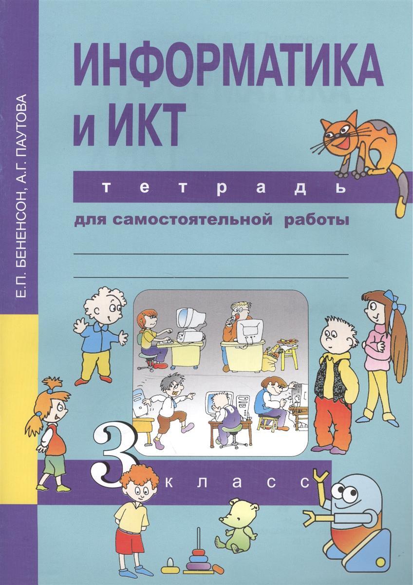 Бененсон Е., Паутова А. Информатика и ИКТ. 3 класс. Тетрадь для самостоятельной работы ю а быкадоров информатика и икт 9 класс