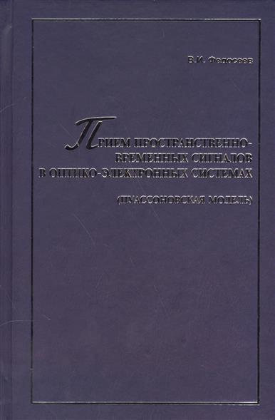 Федосеев В. Прием пространственно-временных сигналов в оптико-электронных системах (пуассоновская модель)
