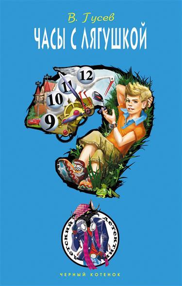 Часы с лягушкой