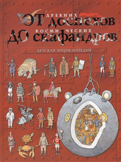 От древних доспехов до космических скафандров. Детская энциклопедия