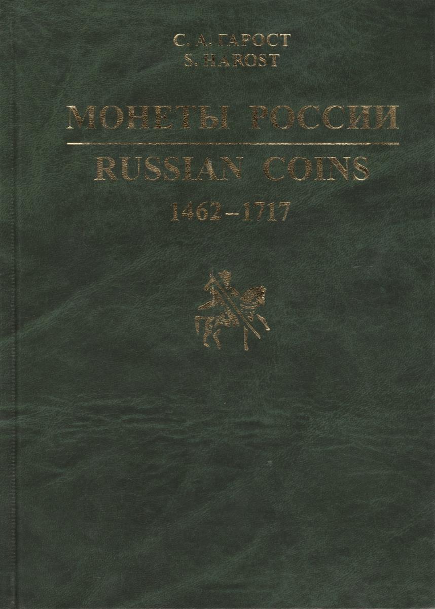Гарост С. Монеты России. 1462-1717. Каталог справочник = Russian coins. 1462-1717. Reference book and catalogue