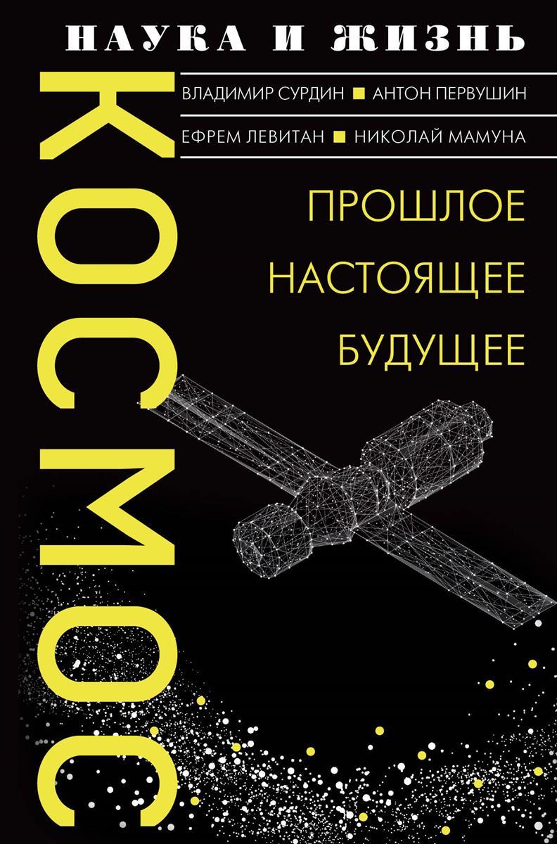 Сурдин В., Первушин А., Левитан Е. и др. Космос. Прошлое, настоящее, будущее ISBN: 9785171095451