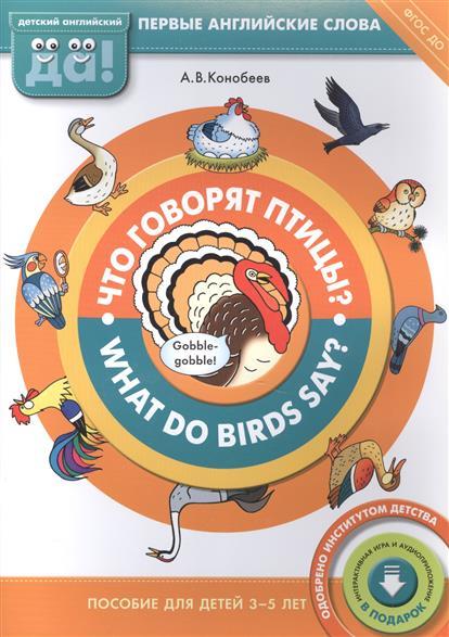 Что говорят птицы? What do birds say? Пособие для детей 3-5 лет. Первые английские слова