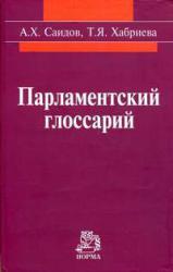 Парламентский глоссарий
