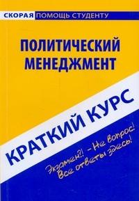 Клочкова М. Краткий курс по политическому менеджменту краткий курс строительной механики