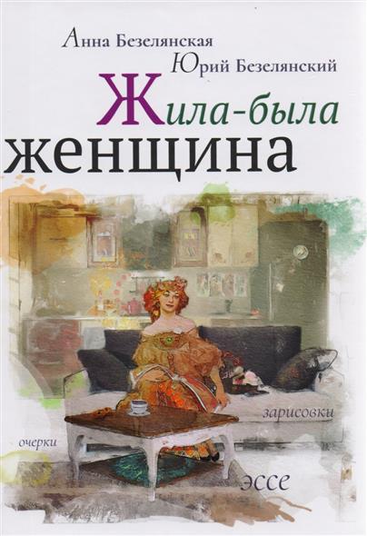 Безелянская А., Безелянский Ю. Жила-была женщина жила была коммунистическая партия