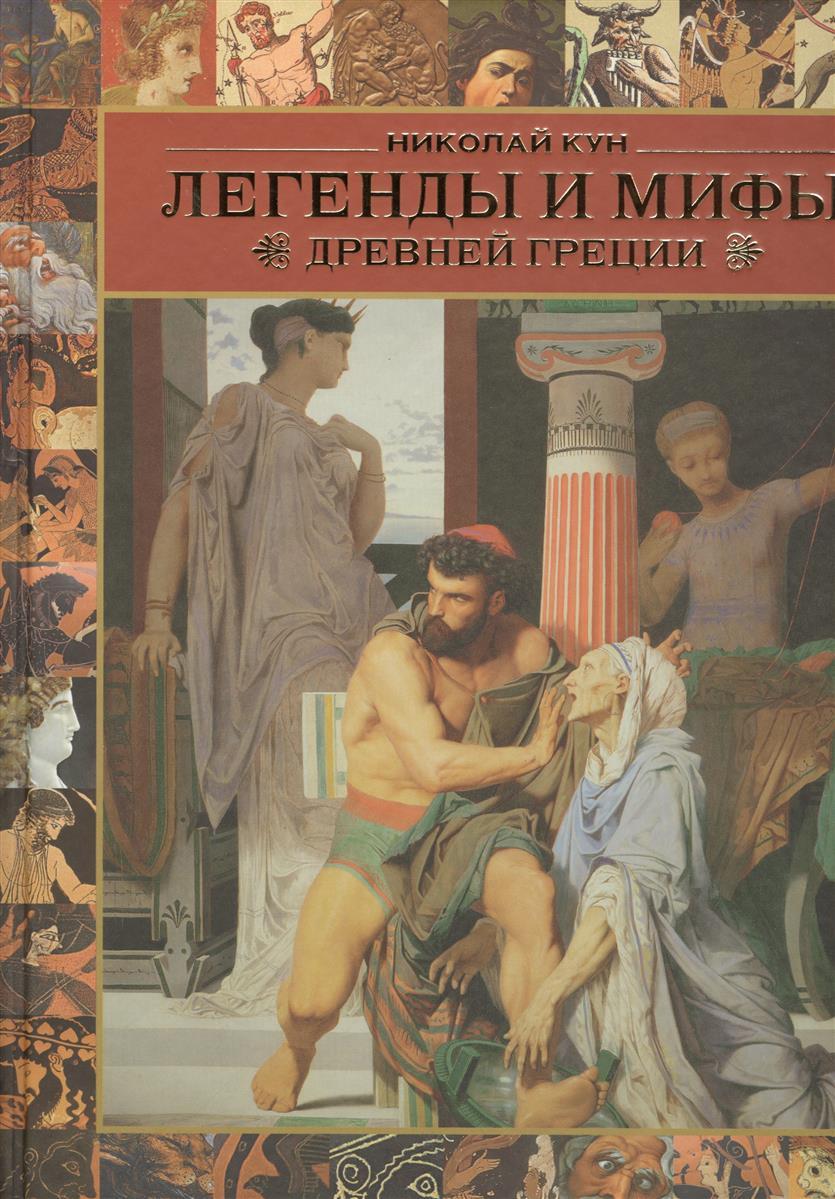 Кун Н. Легенды и мифы Древней Греции кун н легенды и мифы древней греции и древнего рима самое полное оригинальное издание