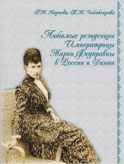 Любимые резиденции Императрицы Марии Федоровны в России и Дании