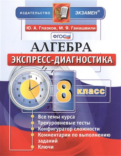Алгебра. 8 класс. Экспресс-диагностика: 30 проверочных теста для текущего контроля по всем темам курса. Ответы