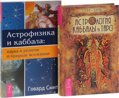 Астрология Каббалы и Таро + Астрофизика и каббала (комплект из 2 книг)