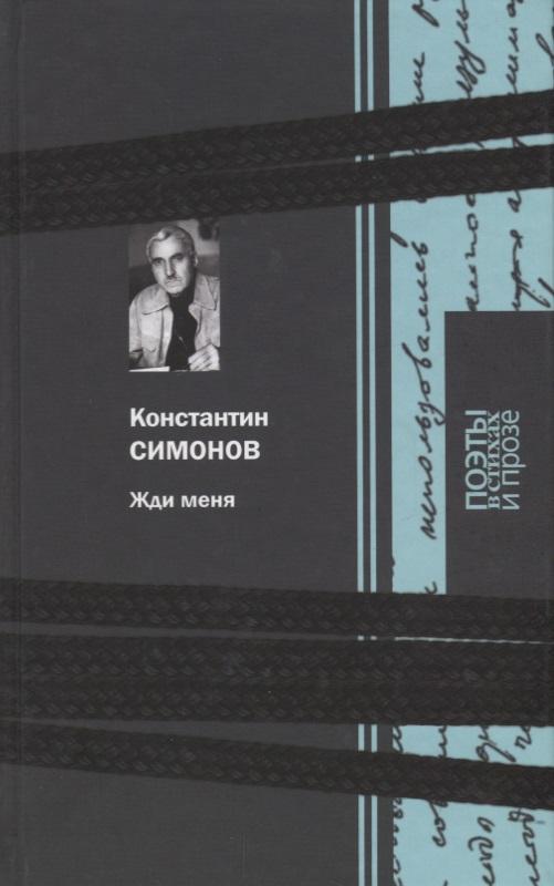Симонов К. Жди меня saia burgess pcd2 k521