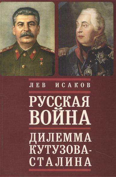 Русская война: дилемма Кутузова - Сталина