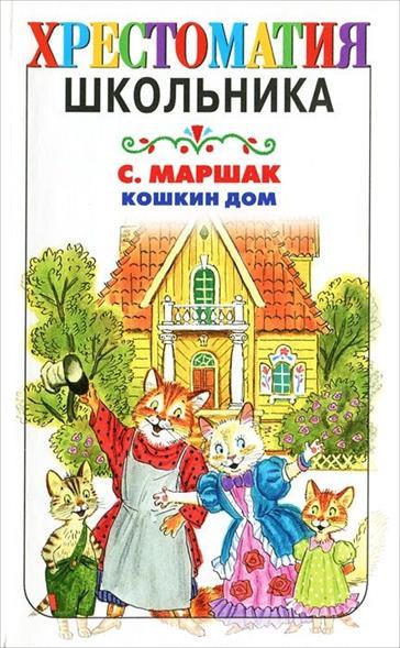 Кошкин дом Маршак